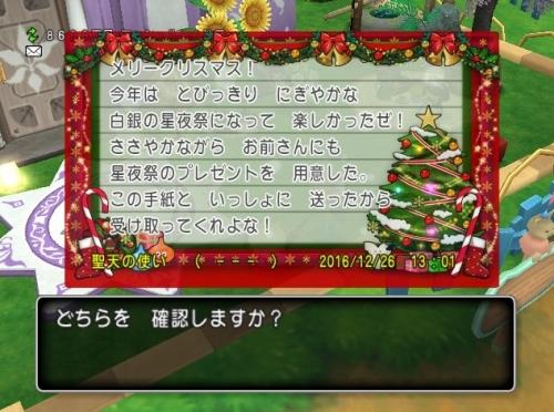 2016-12-26_20-59-45_No-00.jpg