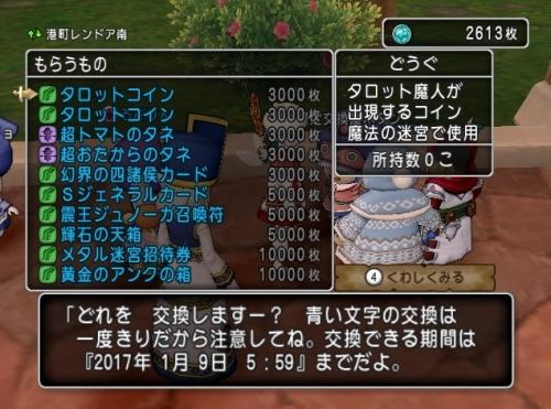 2016-12-26_21-12-15_No-00.jpg