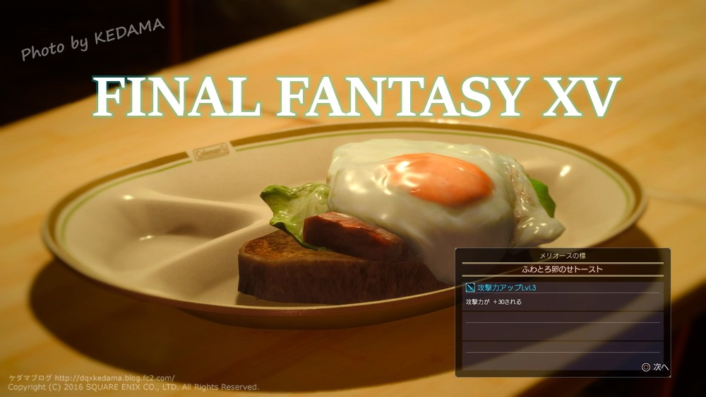 FINAL FANTASY XV JUDGMENT DISC_20161125232910