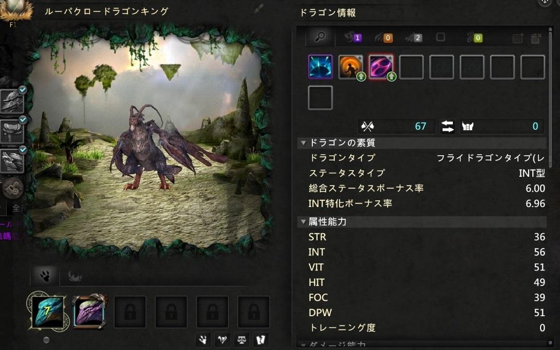 DragonsProphet_20170210_004716.jpg