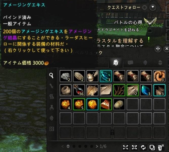 DragonsProphet_20170210_011508.jpg