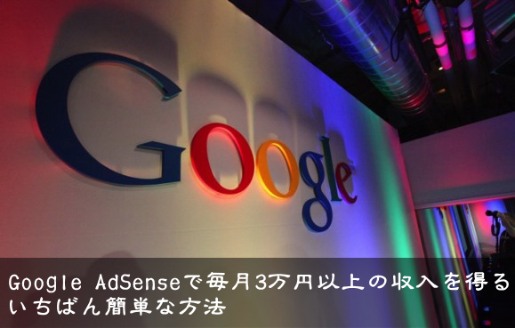 Google AdSenseで毎月3万円以上の収入を得るいちばん簡単な方法