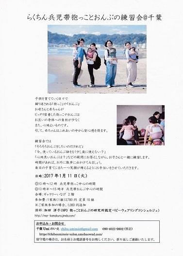 20170111だっことおんぶ
