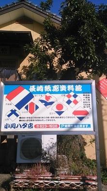 DSC_0006 (1)長崎紙鳶資料館