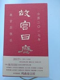 DSC_0031故宮日歴