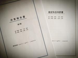 第1期決算報告所