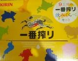 ichibanshibori9.jpg