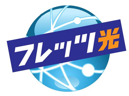 フレッツ光ロゴ