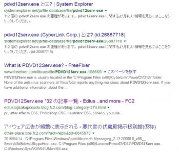 PDVD12Serv.exe *32 PowerDVD12