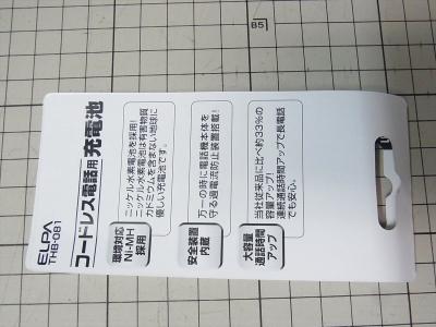 ELPA THB-081 HH7-2491 充電池 キャノン ファクスホン H20CL CANON 子機 充電池 交換