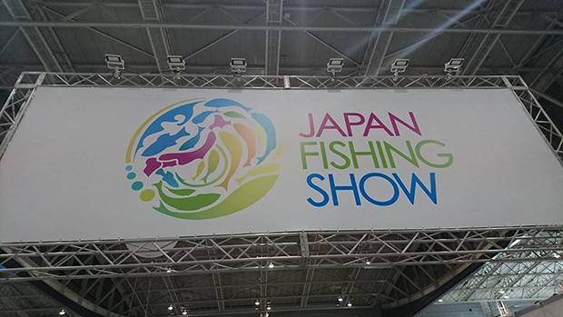 2017フィッシングショー横浜