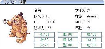 エドガ残HP