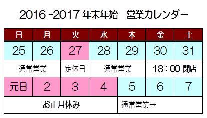 _2016_17 年末年始カレンダー