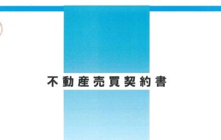 keiyakusho.jpg