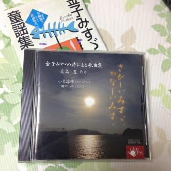 misuzu cd2 blog