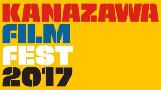kanazawa_2017_banner.jpg