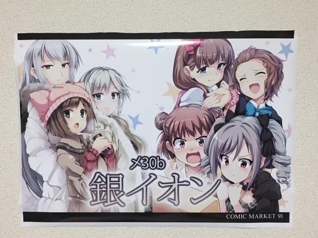 銀イオンポスター