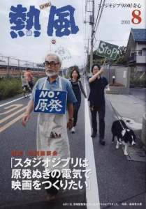 宮崎監督と原発