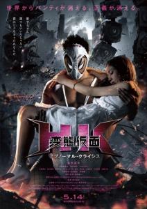 『HK 変態仮面 アブノーマル・クライシス』