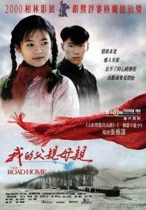 初恋のきた道 中国語ポスター