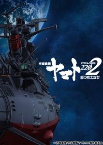 『宇宙戦艦ヤマト2202 愛の戦士たち 第一章