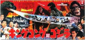 1962 キングコング対ゴジラ(横)