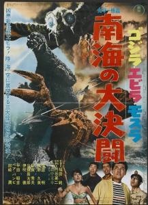 1966 ゴジラエビラモスラ南海の大決闘