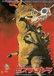 1964a モスラ対ゴジラ(松本零士)