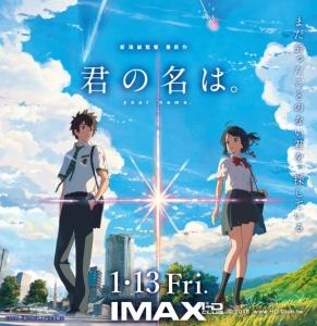 IMAX 君の名は。