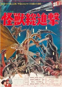 1968 怪獣総進撃
