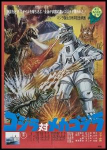 1974 ゴジラ対メカゴジラ