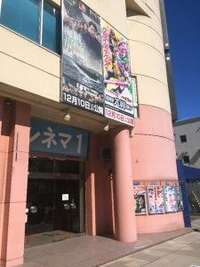 福井シネマ(旧福井東宝)