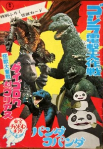 東宝チャンピオンまつり1972冬