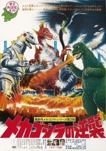 1975 メカゴジラの逆襲