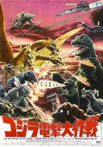 1968 ゴジラ電撃大作戦
