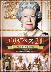 エリザベス2世 知られざる女王の素顔