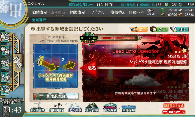 KanColle-161127-21435514.png