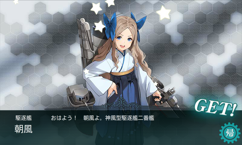 KanColle-161202-23183920.png