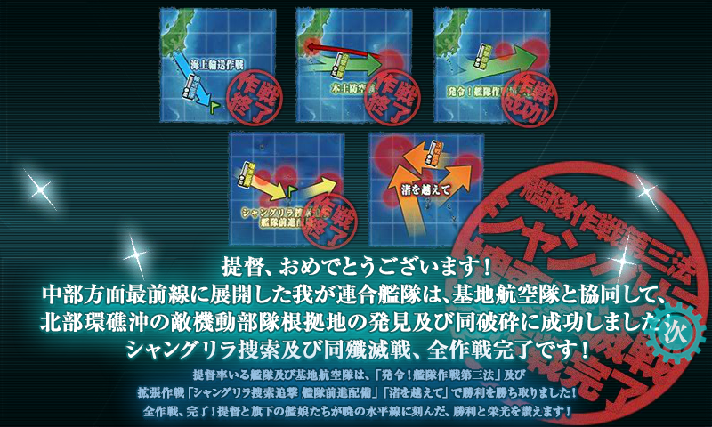 KanColle-161203-00291695.png