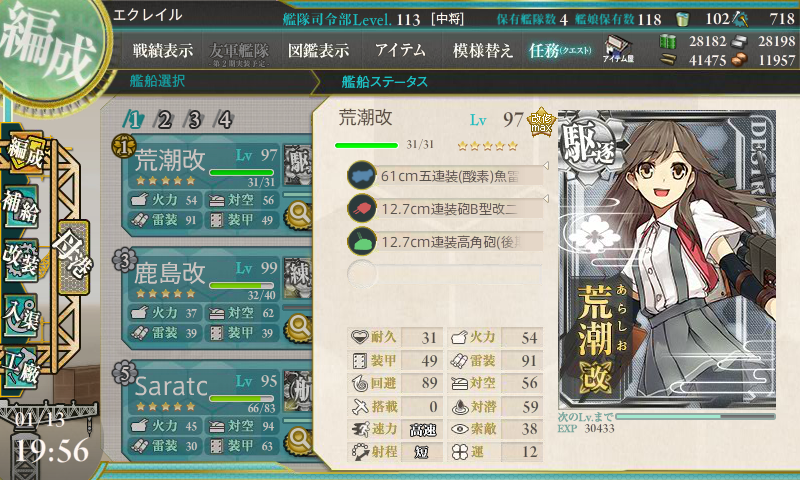KanColle-170113-19563226.png