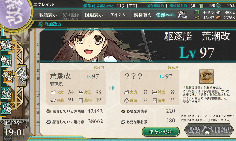 KanColle-170125-19015463.png