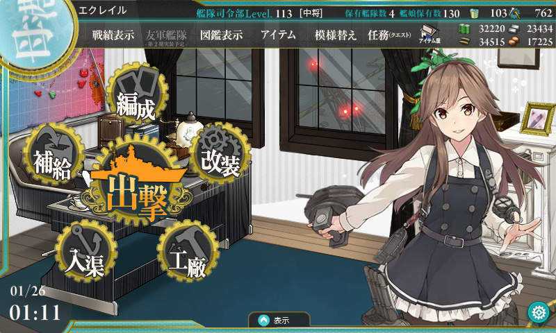 KanColle-170126-01110313.png