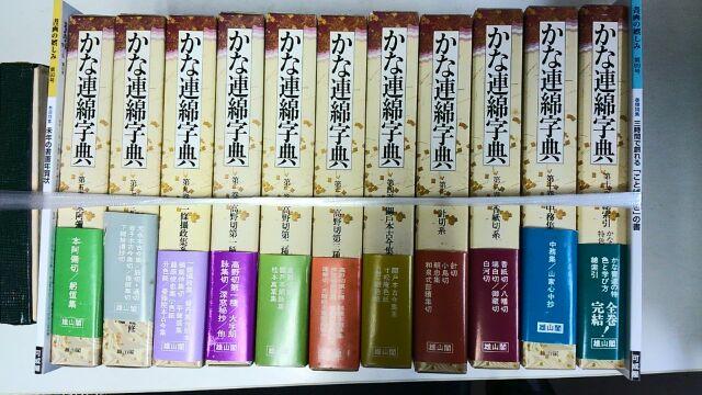 20161129_かな連綿字典買取