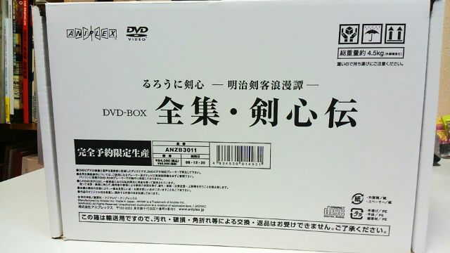 20161204_DVD買取・全集剣心伝