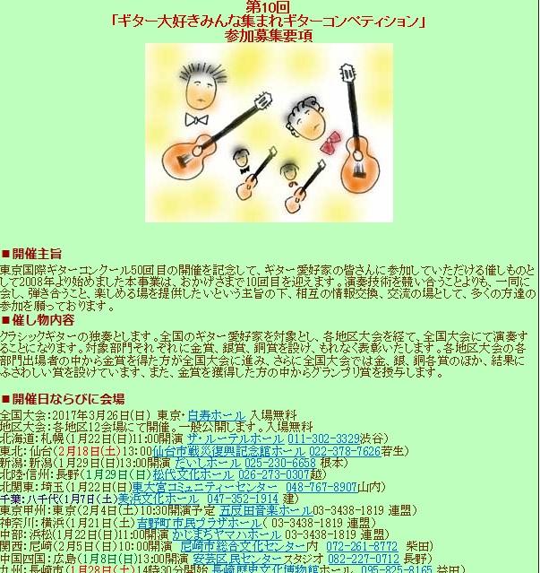 ギターコンペティション