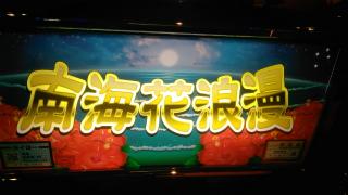s_WP_20161231_11_06_00_Pro_南海花浪漫_パネル