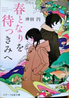 s_スターツ文庫_春となりを待つきみへ_沖田円