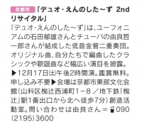 リビング京都2016年12月10日号