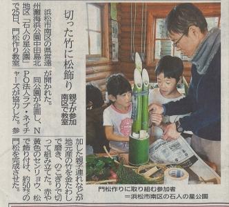 281226門松作り静岡新聞写真