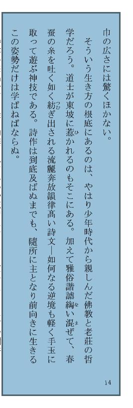 2016 00 k 載酒問奇字 p4